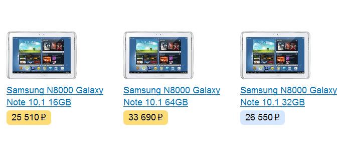 Samsung N8000 Galaxy Note 10.1 цена в России Samsung Galaxy Note 2 и 10.1 (Галакси Ноут N7100 2)